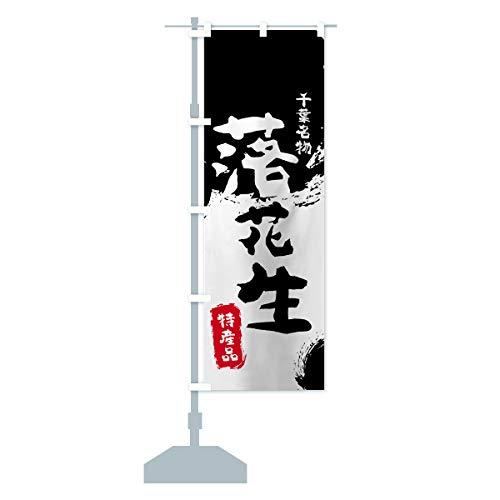 落花生 のぼり旗 サイズ選べます(コンパクト45x150cm 左チチ)