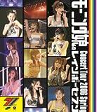 モーニング娘。コンサートツアー2006春~レインボーセブン~ [Blu-ray]