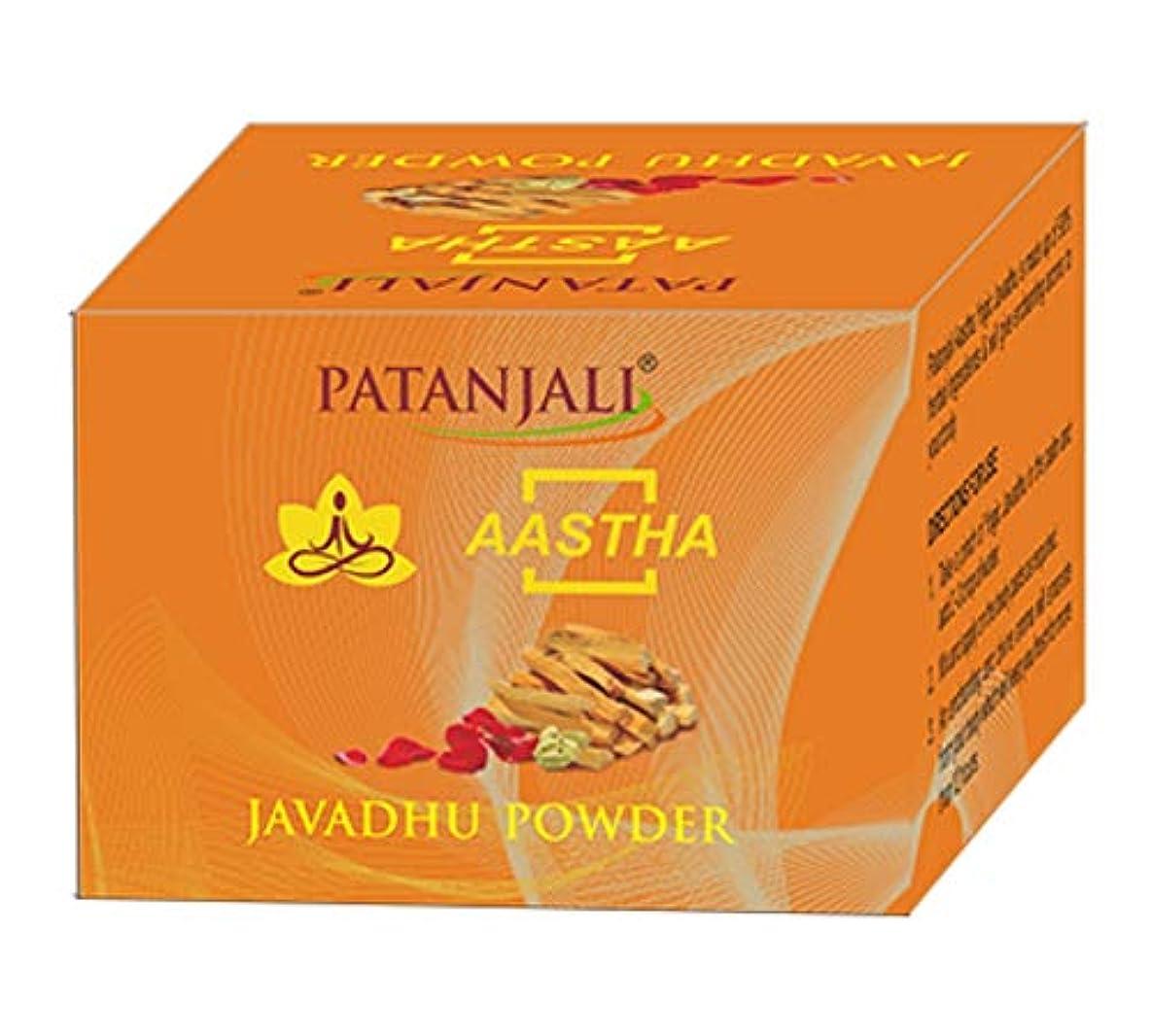 人生を作るスプリット浴室Baba Ramdev Patanjali AASTHA JAVADHU パウダー Vedic Yagya Pujan Havan/Hawan Worship Puja Pooja Samagri用 15gm 天然ハーバル