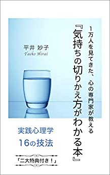 [平井妙子]の気持ちの切りかえ方がわかる本: 1万人を見てきた、心の専門家が教える、実践心理学16の技法
