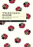 平安文学でわかる恋の法則 (ちくまプリマー新書)