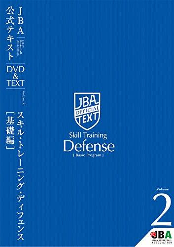 バスケットボール JBA公式テキスト Vol.2 スキルトレーニング・ディフェンス【基礎編】