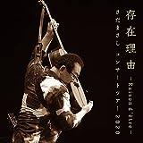 存在理由~Raison d'être~ さだまさしコンサートツアー2020 [2CD]