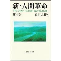 新・人間革命〈第4巻〉 (聖教ワイド文庫)