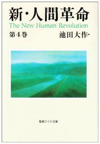 新・人間革命〈第4巻〉 (聖教ワイド文庫)の詳細を見る