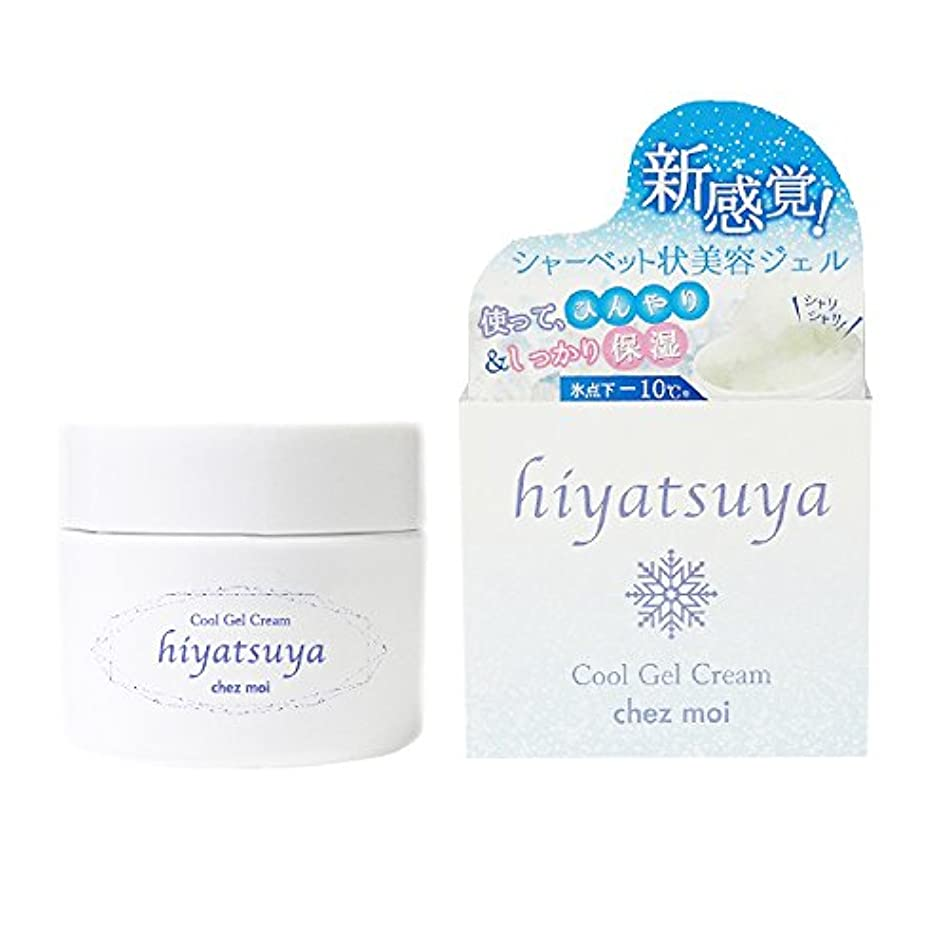 妥協真珠のような溶融シェモア hiyatsuya(ヒヤツヤ) cool gel cream 70g
