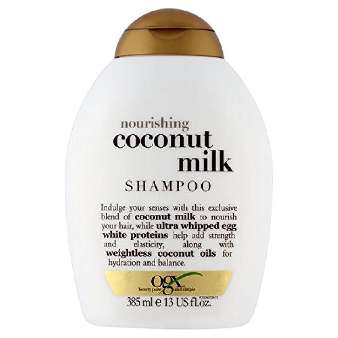 可決想像する文化Ogx Coconut Milk Shampoo 385ml - ココナッツミルクシャンプー385ミリリットル [並行輸入品]