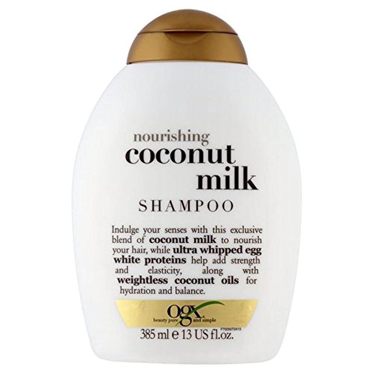 オピエート増加するラブOgx Coconut Milk Shampoo 385ml - ココナッツミルクシャンプー385ミリリットル [並行輸入品]