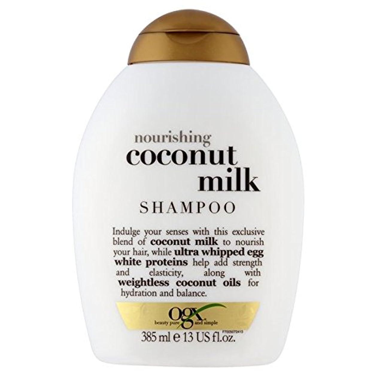 オークランド請求書説教するOgx Coconut Milk Shampoo 385ml - ココナッツミルクシャンプー385ミリリットル [並行輸入品]