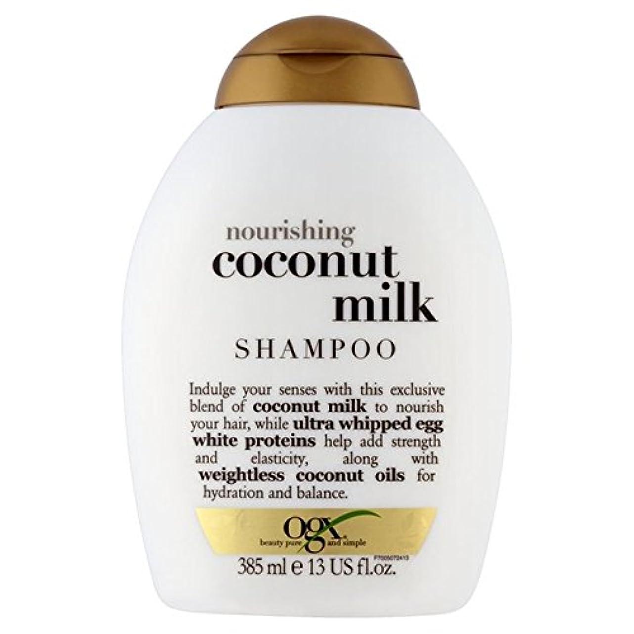 精神週間プランターOgx Coconut Milk Shampoo 385ml - ココナッツミルクシャンプー385ミリリットル [並行輸入品]