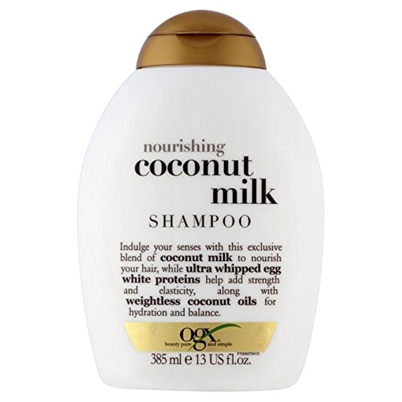 前投薬穿孔する戦士Ogx Coconut Milk Shampoo 385ml - ココナッツミルクシャンプー385ミリリットル [並行輸入品]