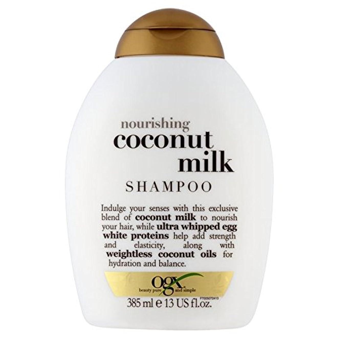 メカニック結婚ランドリーOgx Coconut Milk Shampoo 385ml - ココナッツミルクシャンプー385ミリリットル [並行輸入品]