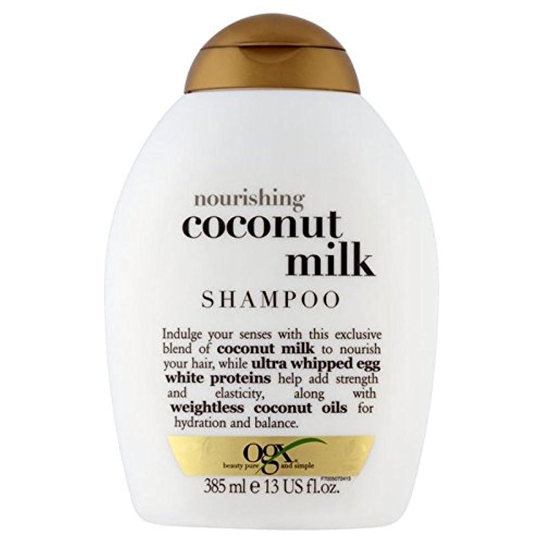 悪魔救急車地図Ogx Coconut Milk Shampoo 385ml - ココナッツミルクシャンプー385ミリリットル [並行輸入品]