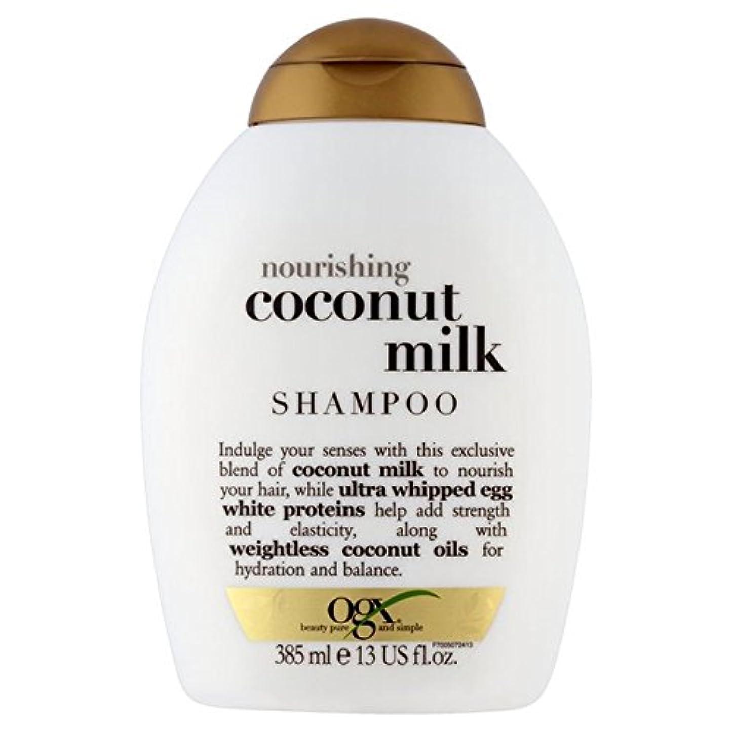 置き場仲介者エネルギーOgx Coconut Milk Shampoo 385ml - ココナッツミルクシャンプー385ミリリットル [並行輸入品]