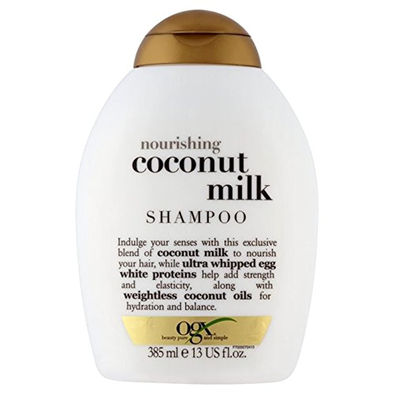 Ogx Coconut Milk Shampoo 385ml - ココナッツミルクシャンプー385ミリリットル [並行輸入品]