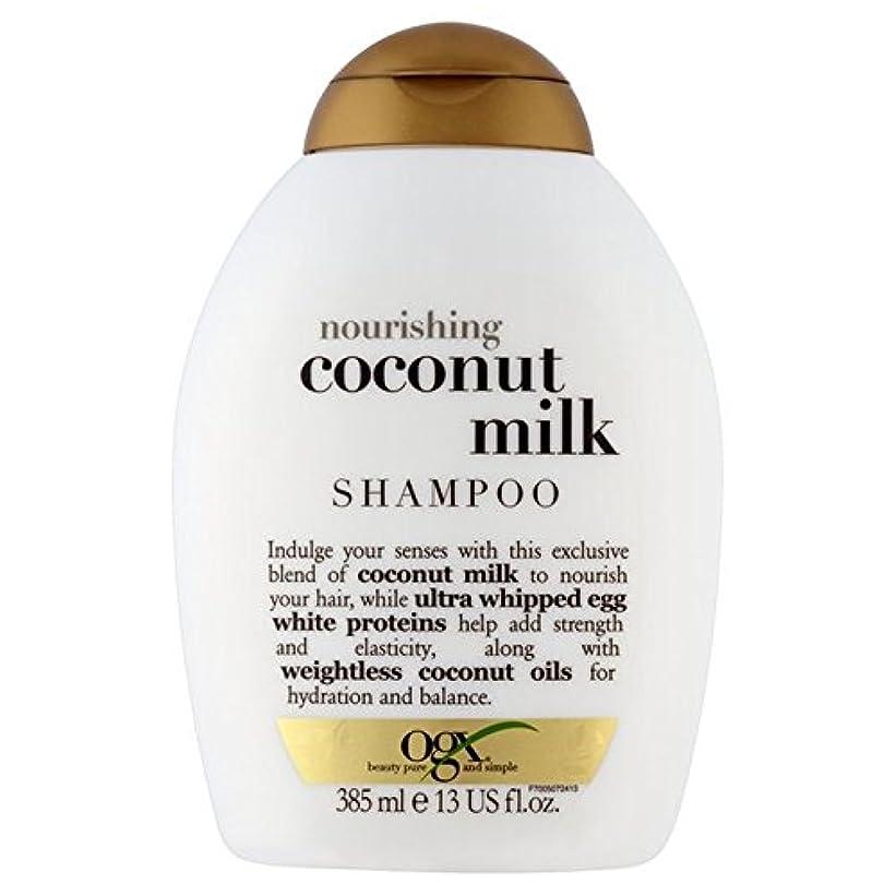 関係クリーム現象Ogx Coconut Milk Shampoo 385ml - ココナッツミルクシャンプー385ミリリットル [並行輸入品]