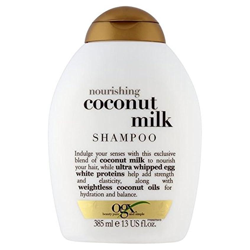 本会議チューインガム測定可能Ogx Coconut Milk Shampoo 385ml - ココナッツミルクシャンプー385ミリリットル [並行輸入品]