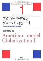 アメリカ・モデルとグローバル化〈1〉自由と競争と社会的階段 (シリーズ・アメリカ・モデル経済社会)