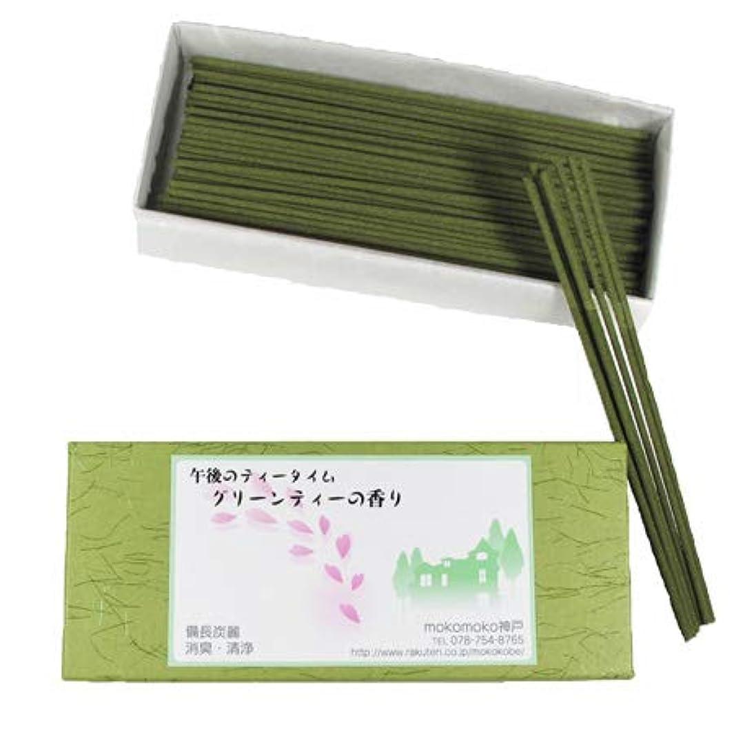 シロナガスクジラ血色の良い入札健康線香「グリーンティーの香り」