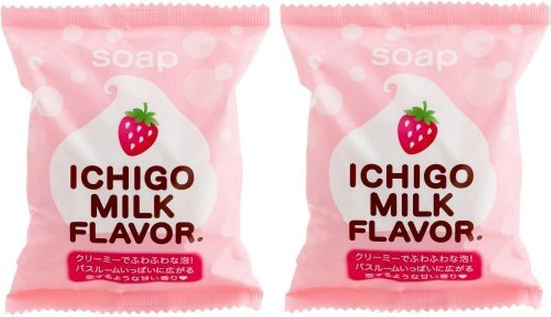 これら永遠に無しプチベリィ ソープS いちごみるくの香り (80g*2個)