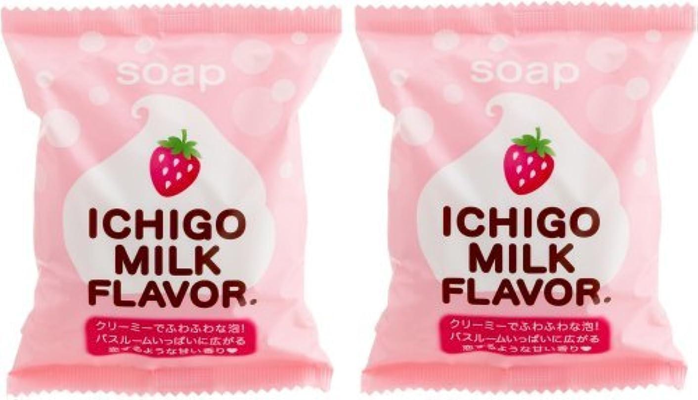 受信有効化奨励プチベリィ ソープS いちごみるくの香り (80g*2個)