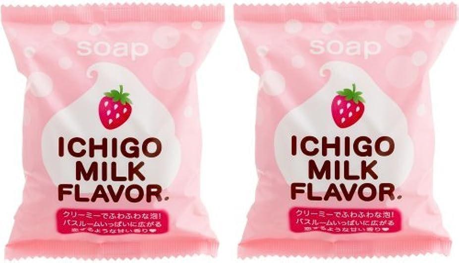 オフセット減少傾向プチベリィ ソープS いちごみるくの香り (80g*2個)