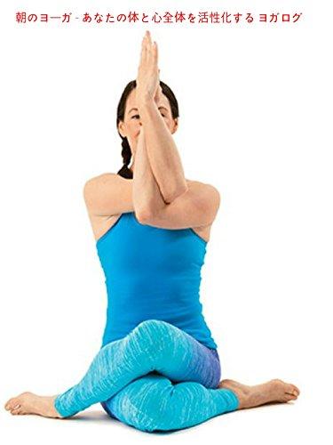 朝のヨーガ - あなたの体と心全体を活性化する ヨガログ