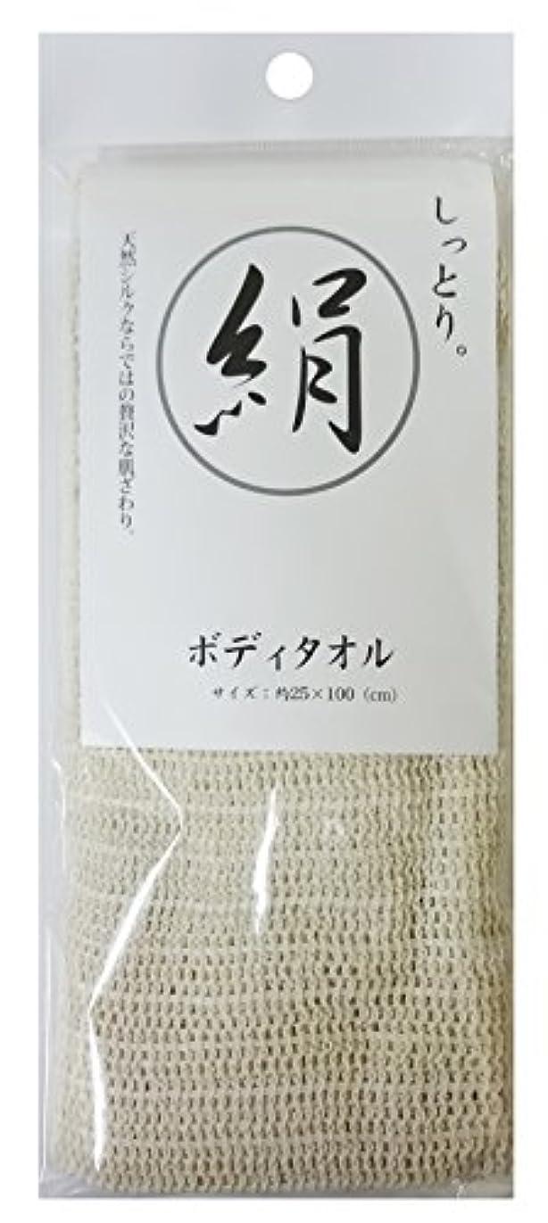 先考古学的な生き残り奥田薬品 シルク天然ボディタオル