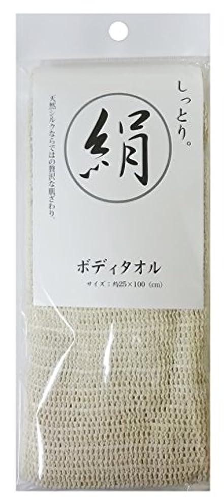 ゲームラジエーター休日に奥田薬品 シルク天然ボディタオル