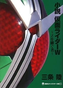 [三条陸, 石ノ森章太郎]の小説 仮面ライダーW ~Zを継ぐ者~ (講談社キャラクター文庫)