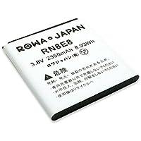 【日本市場向け】【2350mAh】【使用時間UP】NEC 日本電気 LTEモバイルルータ Aterm MR03LN MR04LN の AL1-003988-001 互換 バッテリー 【ロワジャパンPSEマーク付】