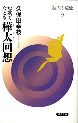 短歌でたどる樺太回想 (詩人の遠征)の詳細を見る