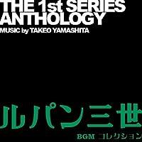 ルパン三世 THE 1st SERIES ANTHOLOGY -MUSIC by TAKEO YAMASHITA BGMコレクション