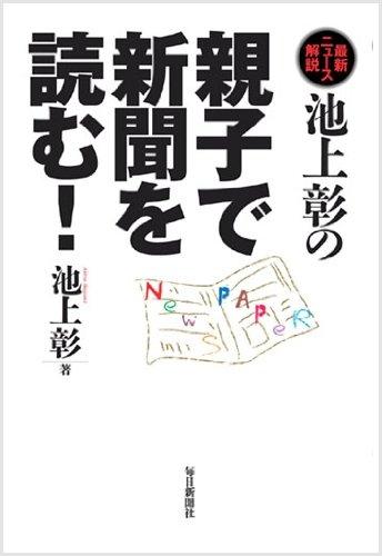 池上彰の親子で新聞を読む!の詳細を見る