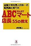 金髪少年を売上日本一の販売員に育てたABCマート店長55の教え こう書房
