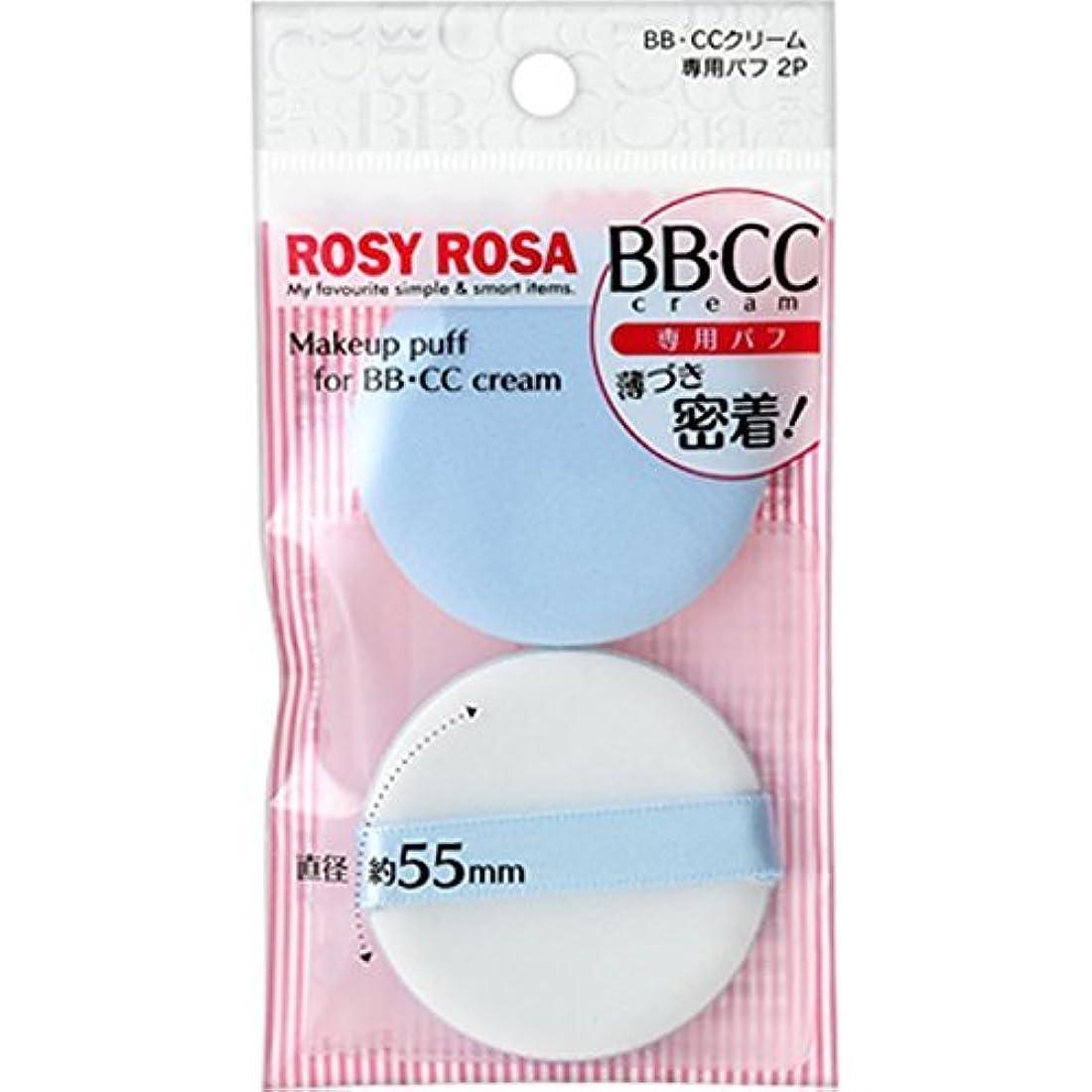 教えてバッテリー種をまくロージーローザ BBCCクリーム専用パフ2個入り