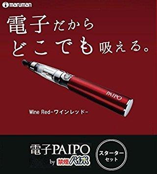 マルマン 電子パイポ(電子たばこ) ワインレッド...
