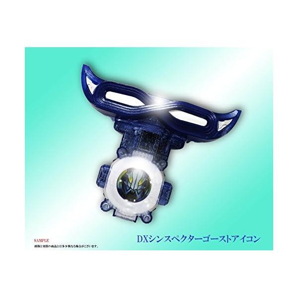 ゴーストRE:BIRTH 仮面ライダースペクタ...の紹介画像2