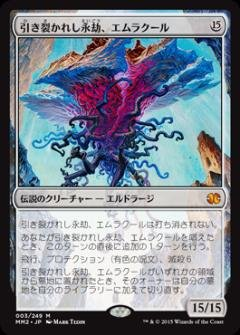 MTG 無色 日本語版 引き裂かれし永劫、エムラクール MM2-3 神話レア