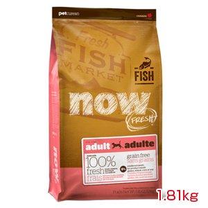 ナウ フレッシュ NOW FRESH  グレインフリー フィッシュアダルト 成犬用 全犬種用 総合栄養食 1.81kg