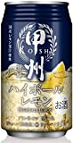 甲州韮崎 ハイボール レモン 缶 350ml × 24本 [ 甲州韮崎 ウイスキー 使用 国産レモン果汁1% Alc.6% ]