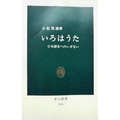 いろはうた―日本語史へのいざない (中公新書 558)の詳細を見る