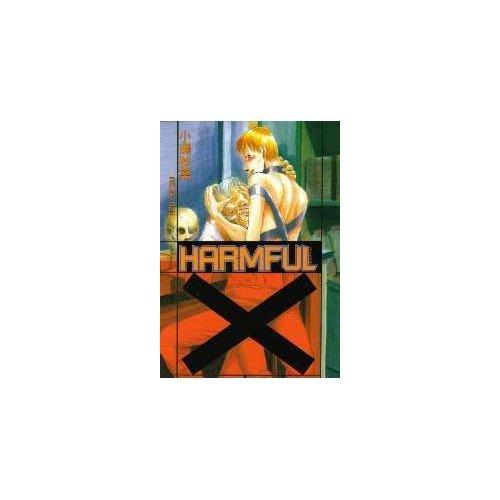 HARMFUL (光彩コミックス)の詳細を見る