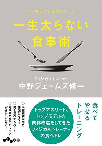 一生太らない食事術 (だいわ文庫)