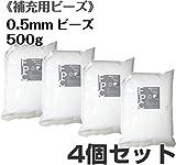 ビーズクッション・ソファ用【日本製 補充用ビーズ500g (直径0.5~0.7mm) 4個セット