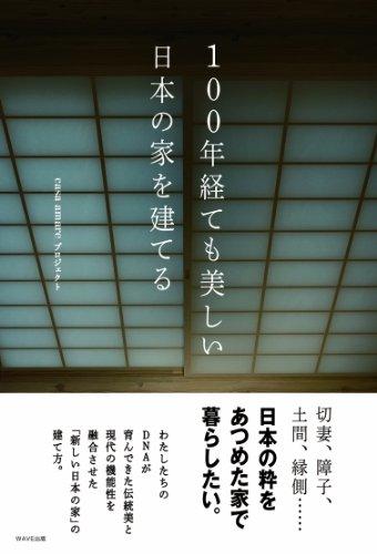 100年経ても美しい日本の家を建てるの詳細を見る