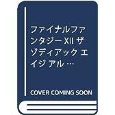 ファイナルファンタジーXII ザ ゾディアック エイジ アルティマニア (SE-MOOK)