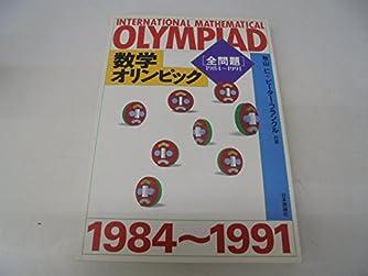 数学オリンピック全問題 1984~1991