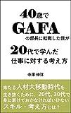 40歳でGAFAの部長に転職した僕が20代で学んだ仕事に対する考え方