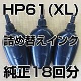 HP61 HP61XL 黒 ENVY4500 対応 詰め替えインク ビギナーセット CH561WA CH563WA 詰め替えインクのエコッテ